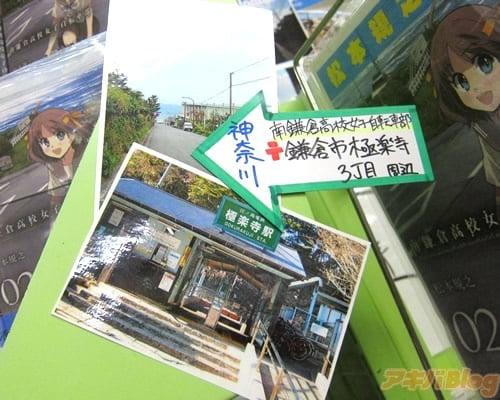 自転車の 鎌倉 自転車部 漫画 : 南鎌倉高校女子自転車部(2 ...