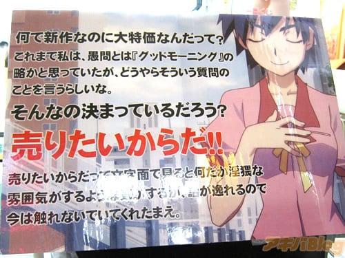 http://services.2012aug.akibablog.net/images/24/bakemonogatari_portable/104.jpg